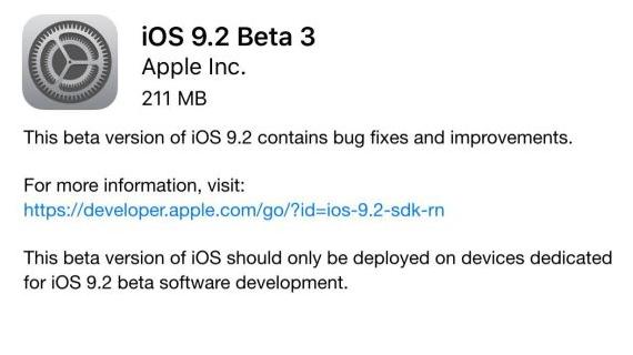 苹果iOS9.2 Beta3发布 继续优化