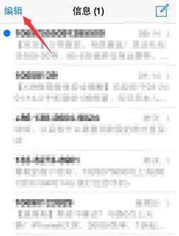 如何快速将iPhone未读短信标为已读?