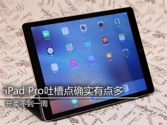 苹果iPad Pro槽点多:官方键盘盖不如第三方