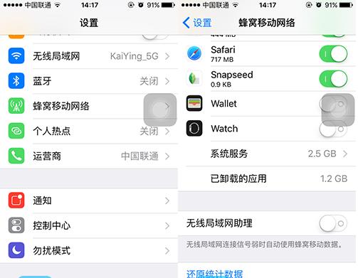 iOS9 Wifi助理会不会偷跑流量?如何关闭