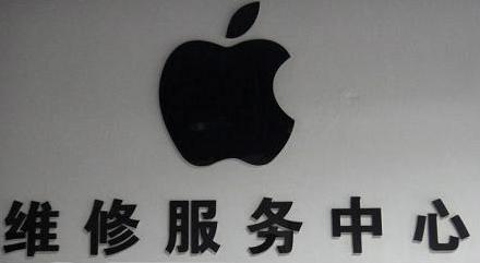 苹果售后维修最黑心 检测一下就要几百元