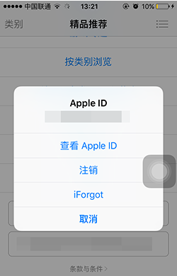 如何注销iPhone Apple ID?注销Apple ID的方法