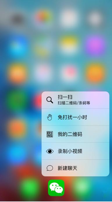 教你如何给App增减3D Touch快捷键