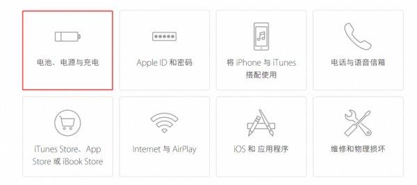 部分苹果iPhone6s夜间充电自动重启:原因不明
