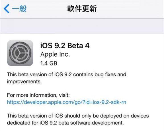 iOS 9.2 beta 4已经到来  iOS 9.2 正式版不久了