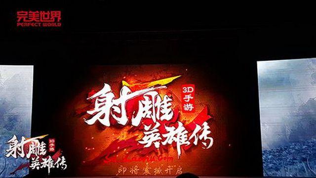 金庸武侠风来袭  新版《射雕英雄传》电视剧及手游同时发布