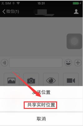 iPhone微信六大技巧,你会几个?