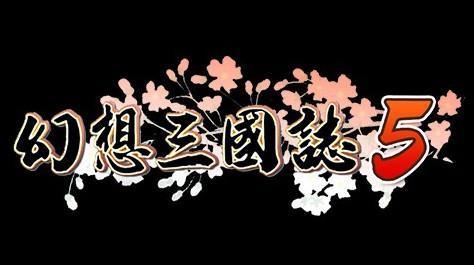 时隔七年  幻三系列续作《幻想三国志5》明年上架
