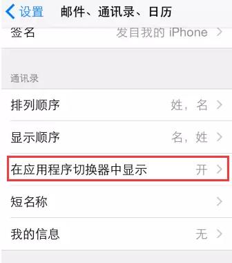 关于iPhone6S的几个小问题,你遇到没