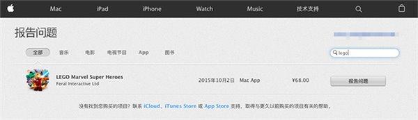 苹果App Store可以退款吗?App Store退款教程