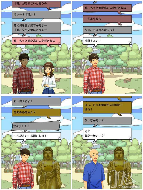 日本治愈游戏《出家吧!》上架  佛祖教你追女孩