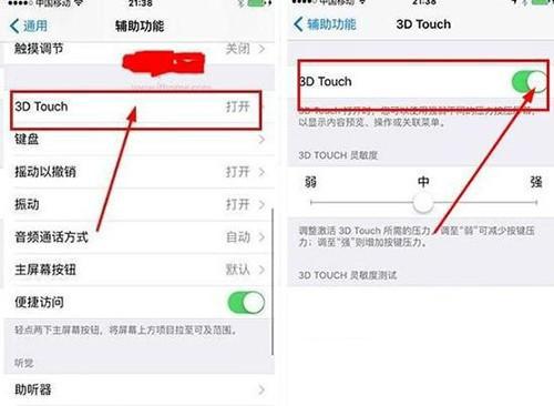 iPhone6s的3D Touch功能可以关吗?如何关闭