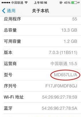 如何鉴别iPhone 5s是否为翻新机?