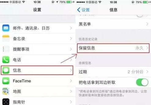 iPhone可以自动删除无用信息吗?如何设置