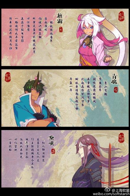 画风大变  仙剑系列新作《仙剑奇侠传:幻璃镜》角色与场景曝光