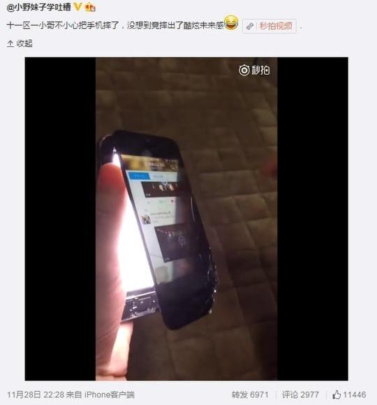"""苹果iPhone5/5s摔成""""透明触屏""""还能用吗?"""