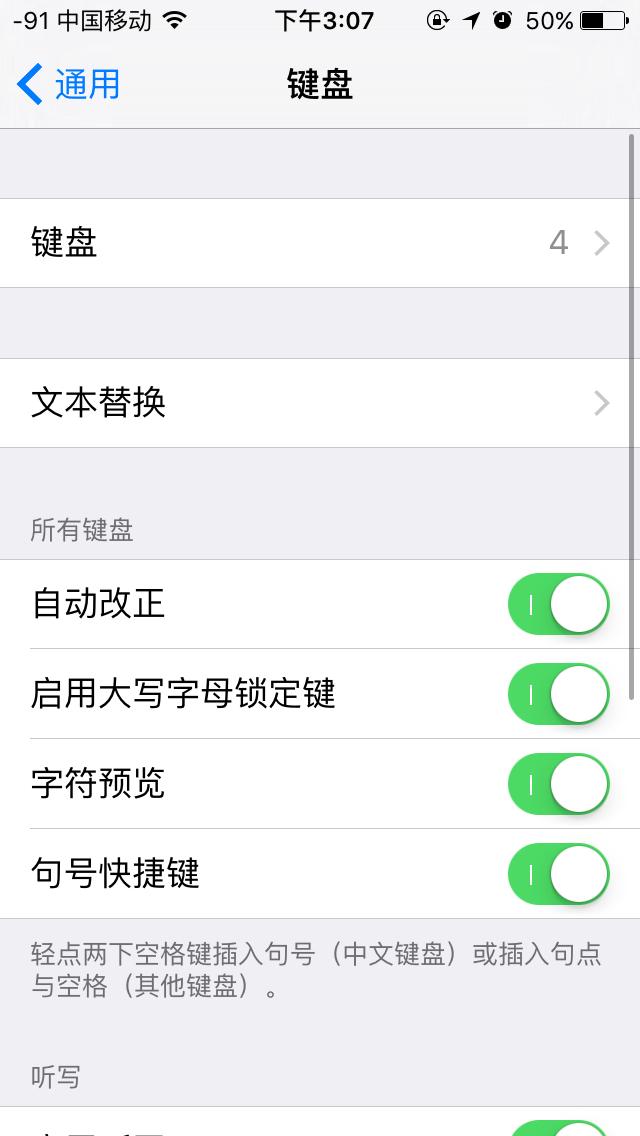如何在iPhone手机中设置iPhone常用短语?