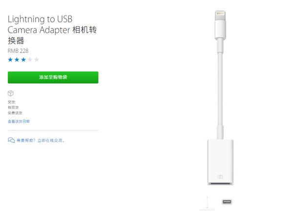 苹果iOS9.2新特性:iPhone可通过USB导入照片和视频