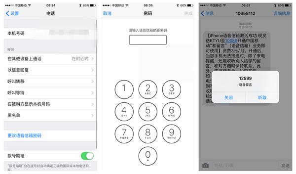 苹果iOS9.2正式版新增语音信箱:中国移动用户首尝鲜