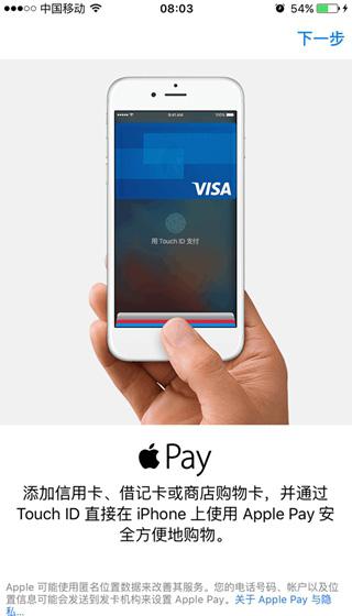 苹果iOS9.2正式版激活界面现Apple Pay