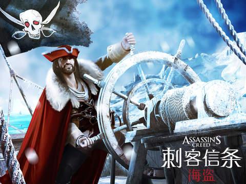育碧《刺客信条:海盗》迎圣诞推专属宝藏及全新船只