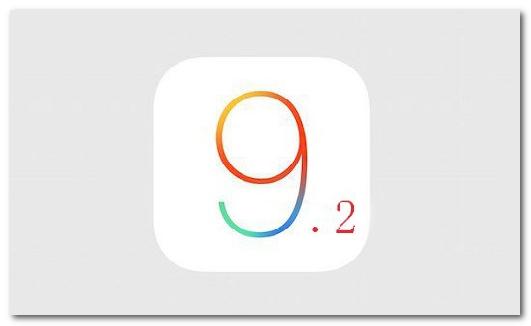 苹果iOS9.2正式版完美越狱何时发布?