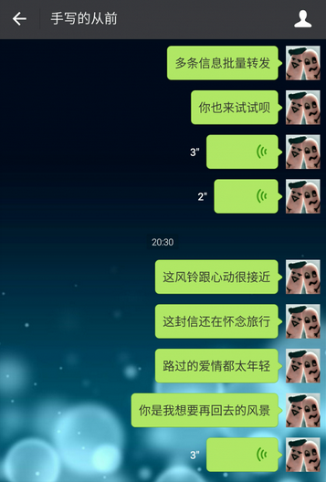 iPhone批量转发微信聊天记录教程