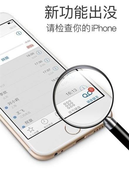 升级iOS9.2移动用户开启语音信箱功能方法