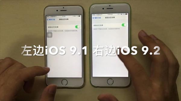 iOS 9.2藏彩蛋: 减弱动态效果可带来新特性
