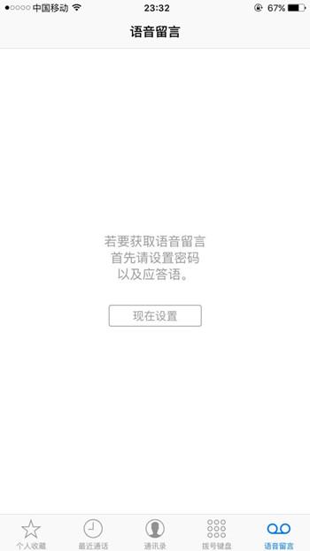 iOS 9.2语音转接失败怎么办?如何解决