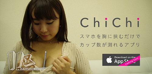 手机夹胸测杯位  日本公司欲明年初推出测罩杯APP「chichi」