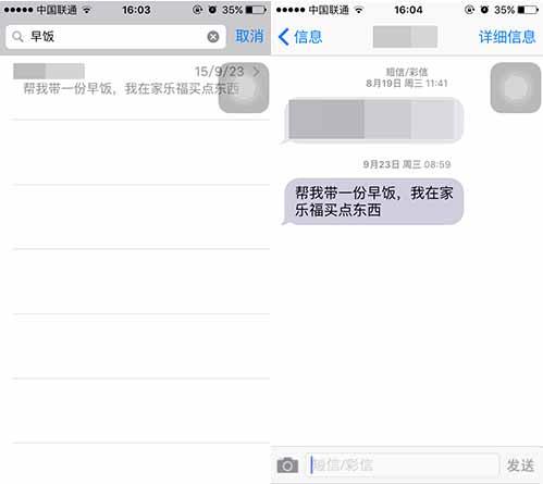 iPhone如何找出指定信息?搜索内容高亮