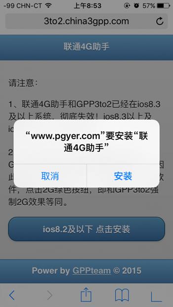 如何在 iPhone 5 上实现电信 4G?