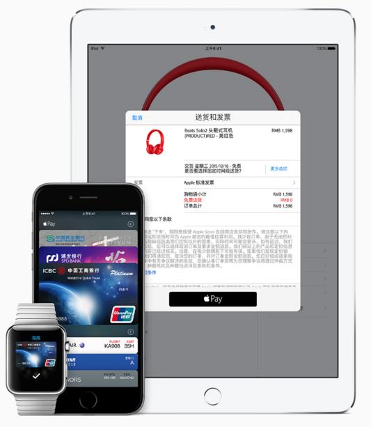 苹果与中国银联达成合作:Apple Pay将正式入华