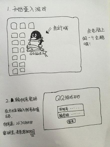 网友自绘QQ象棋,一笔一划充满爱