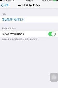 iPhone怎么才能使用Apple Pay?苹果Apple Pay设置教程