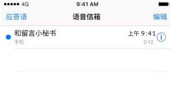 升iOS 9.2,看看如何使用「语音信箱」功能