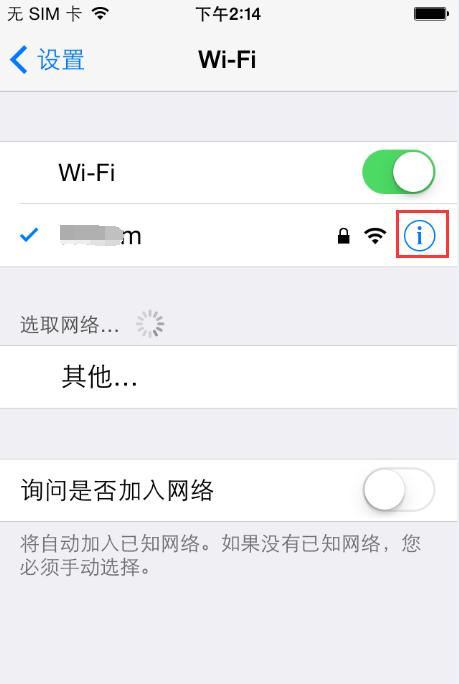 苹果iPhone6S已连接wifi怎么删除?