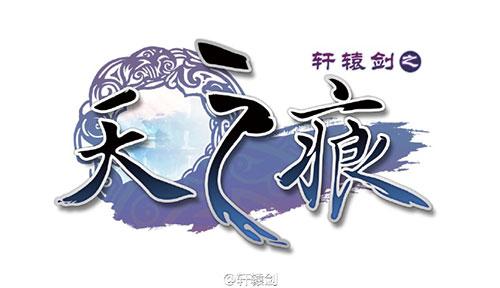 《轩辕剑之天之痕》手游部分场景截图公布 重温经典剧情