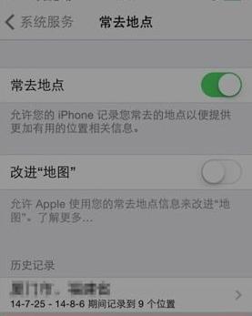iPhone6sPlus如何关闭常去地点?