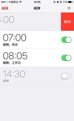 iOS9中,如何快速删除闹钟?