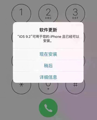 不想升级,ios9.2升级提示如何关闭?