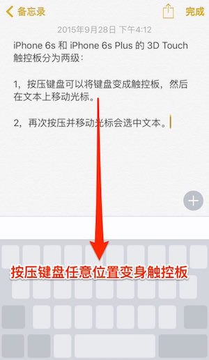 iPhone手机三种方便又准确的移动光标方式