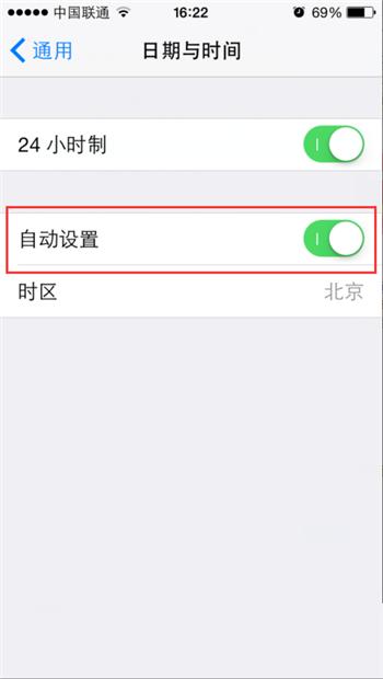 教你怎样修改iPhone系统时间