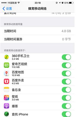 快收下:iPhone隐私防护秘笈哦!