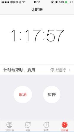 iPhone不越狱能定时关机吗?如何操作