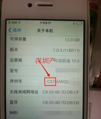 看一眼序列号就知道iPhone产地和生产日期