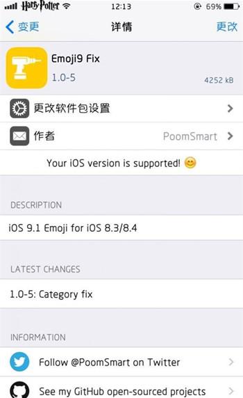 教程:iOS 8.3/8.4完美使用iOS 9.1新增表情