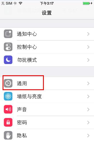 苹果iPhone6sPlus引导式访问设置方法