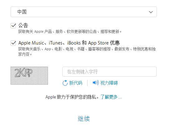 怎么注册Apple ID?